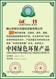 环保产品证